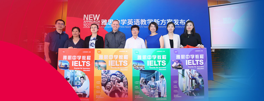 土豆教育携手英国文化教育处和外研社推出雅思中英语教学